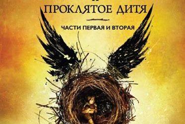 Книга Гарри Поттер и проклятое дитя. Уже в продаже!!! Цена 650 сом!!!