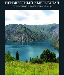 С.Дудашвили. Неизвестный Кыргызстан. Путешествие в параллельный мир