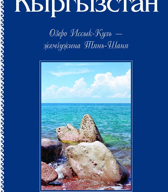 Кыргызстан. Озеро Иссык-Куль – жемчужина Тянь-Шаня
