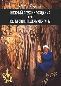 Нижний ярус мироздания, или Культовые пещеры. Огудин В.