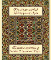 Пословицы народов Центральной Азии