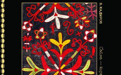Кыргызстан. Сайма – киргизская вышивка