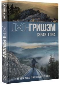 Нашумевший роман Джона Гришема «Серая гора» вышел в издательстве АСТ.