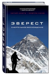 Читаем книгу и смотрим фильм : Эверест. Смертельное восхождение.