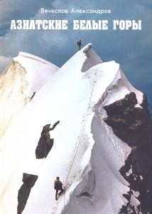 Азиатские белые горы. Александров В.