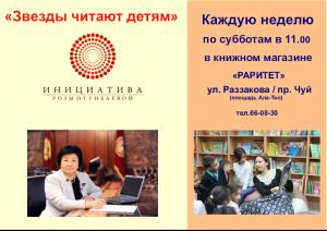 Проект «Звезды читают детям»