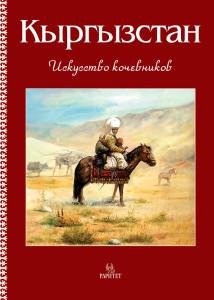 искусство кочевников
