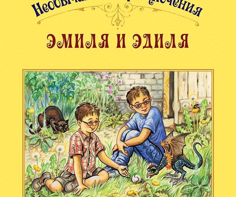 Уже в продаже! Необычайные приключения Эмиля и Эдиля!
