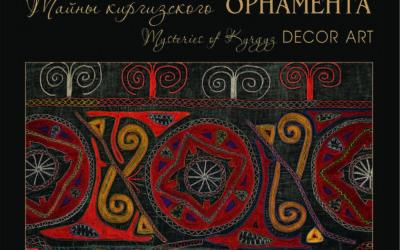 Тайна киргизского орнамента