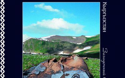 Кыргызстан. Загадочный Саймалуу-Таш