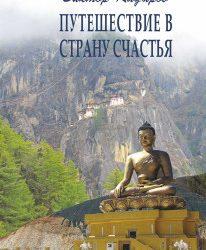 """Виктор Кадыров """"Путешествие в страну Счастья""""."""
