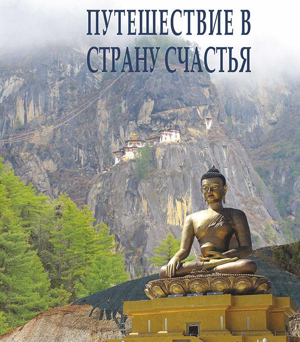"""Виктор Кадыров """"Путешествие в страну Счастья"""""""