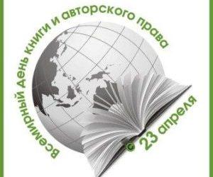 23 апреля Всемирный День Книги!!!