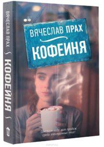 Писательский дебют Вячеслава Праха и его самая успешная на сегодняшний день книга. Кофейня