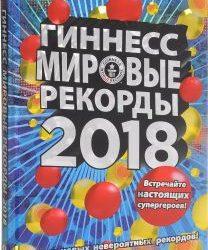 Книга рекордов Гиннесса 2018. Мировые рекорды и достижения.