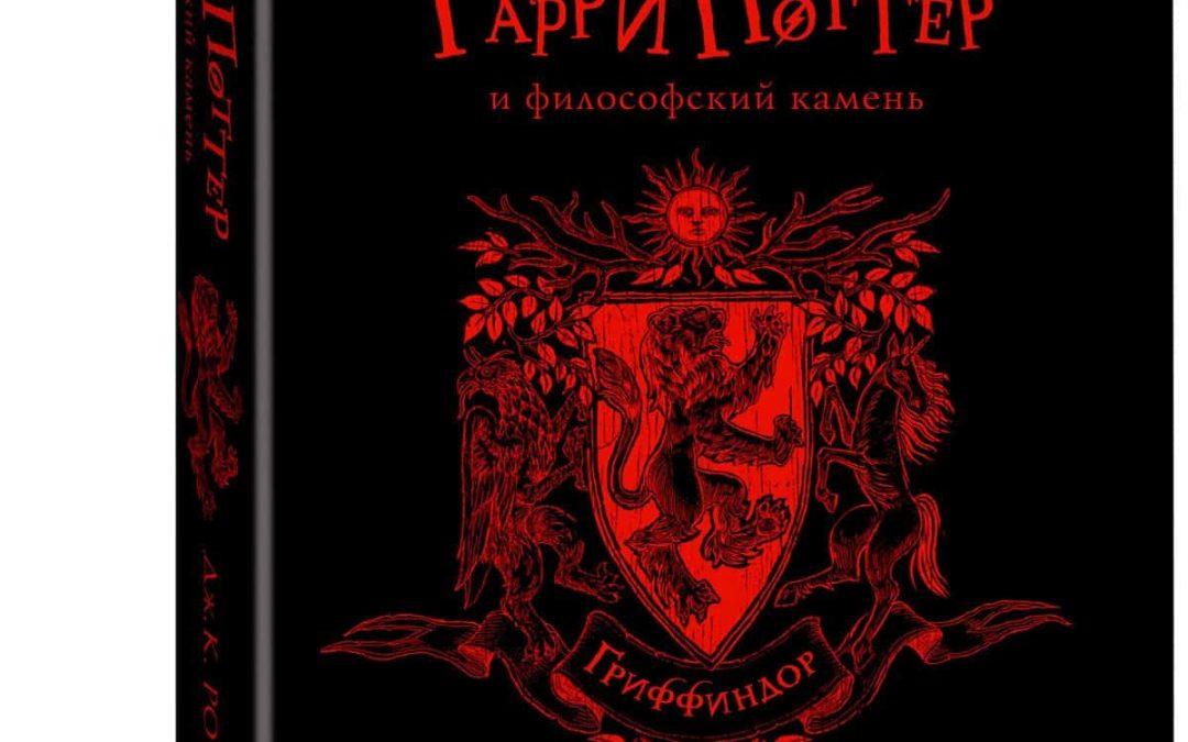 К 20-летию публикации первой книги о мальчике волшебнике, издатели предлагают выбрать, к какому факультету Хогвартса вы относитесь.