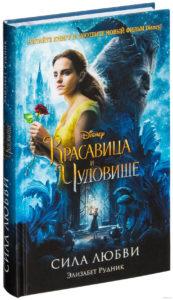 Читайте книгу и смотрите новый фильм Disney!