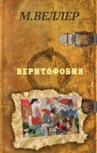 Веритофобия Михаил Веллер
