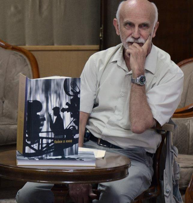 Презентация книги «Байки о кино»