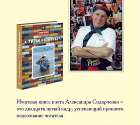 "Сборник стихов ""А YESли насквозь?.."" Александра Сидорченко"