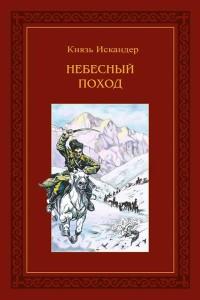 """Новая книга издательства """"Раритет"""" – """"Небесный поход"""", написанная в начале ХХ века князем Искандером."""