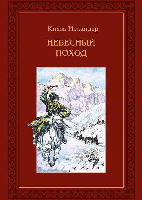 """""""Небесный поход"""", книга, написанная в начале ХХ века князем Искандером"""