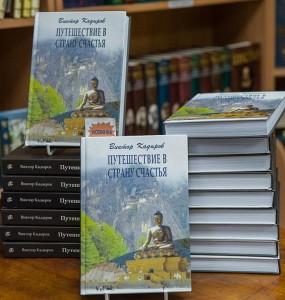 """Презентация новой книги Виктора Кадырова """"Путешествие в страну Счастья"""""""