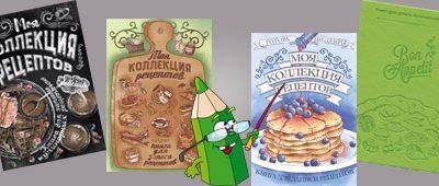 """Блокноты, записные книжки, ежедневники.Издательский Дом """"Проф-Пресс"""" !"""