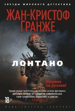 Впервые на русском!