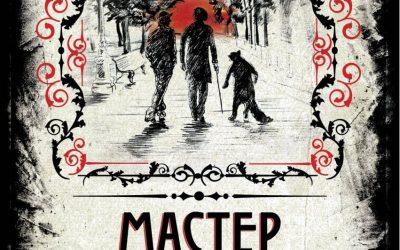 Мастер и Маргарита Коллекционное иллюстрированное издание.