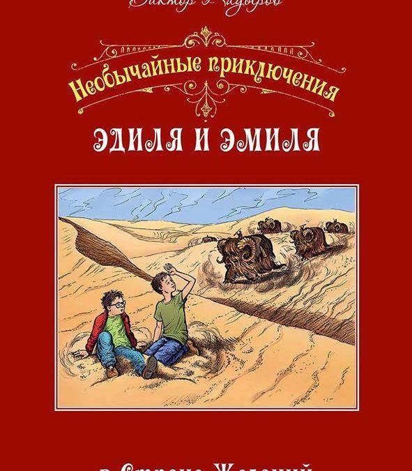 """Долгожданная новинка от издательства """"РАРИТЕТ""""!"""