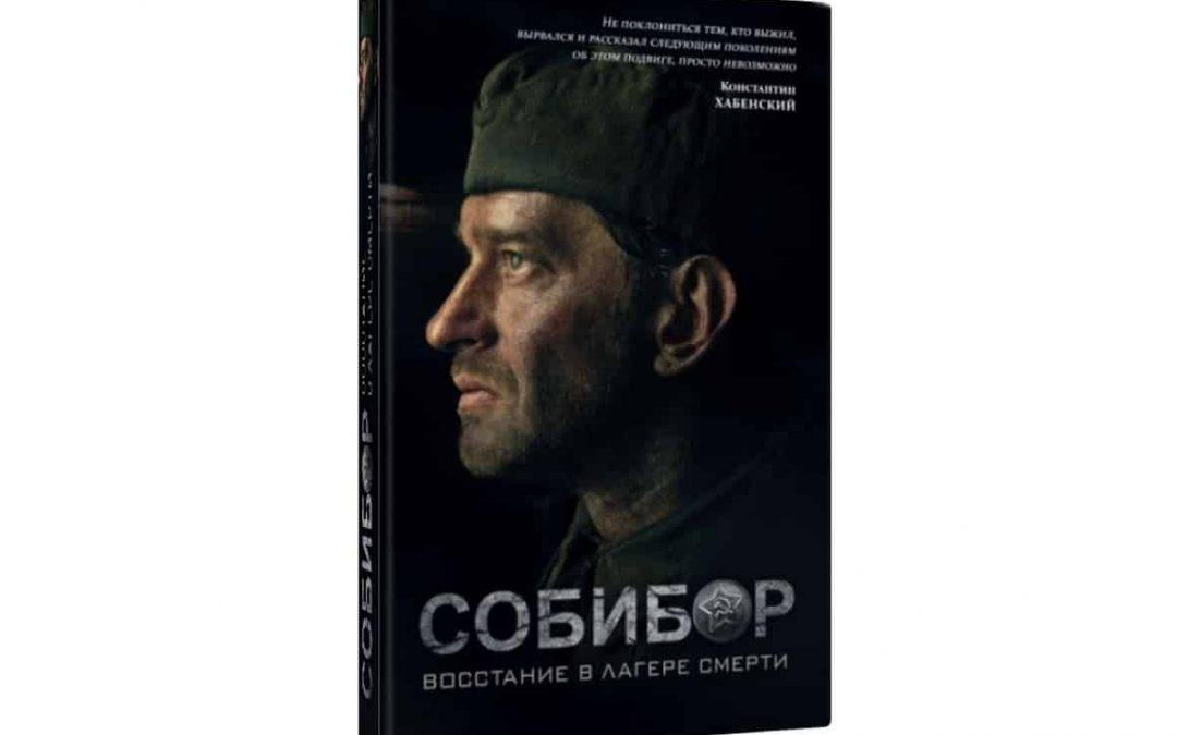 Накануне премьеры фильма «Собибор» вышел роман «Собибор: восстание в лагере смерти»