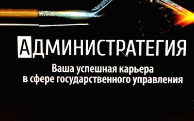"""""""Администратегия"""" Мачей Кисиловски"""