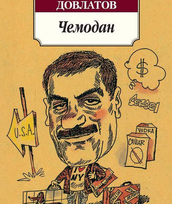 Чемодан Сергей Довлатов