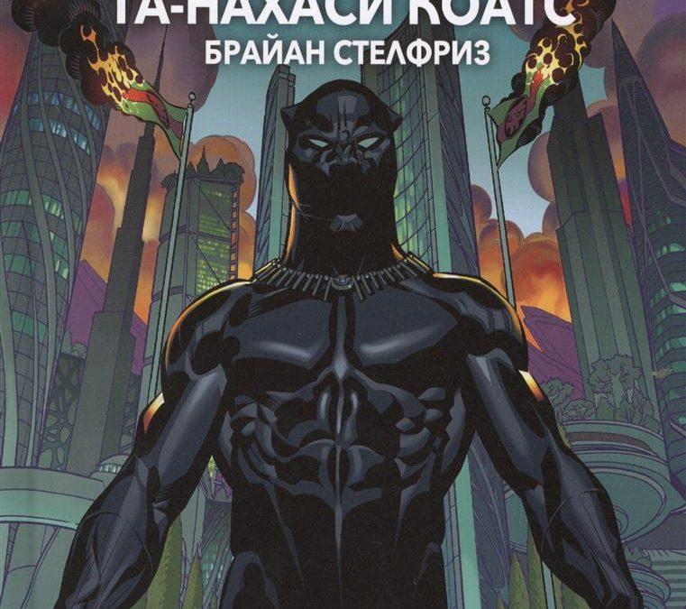 Чёрная Пантера. Народ под нашими ногами. Книга 1