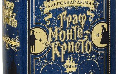 Граф Монте-Кристо Александр Дюма