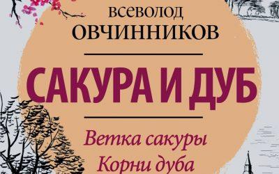 Сакура и дуб Всеволод Овчинников