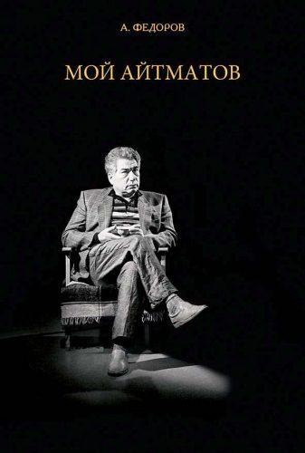 Айтматов