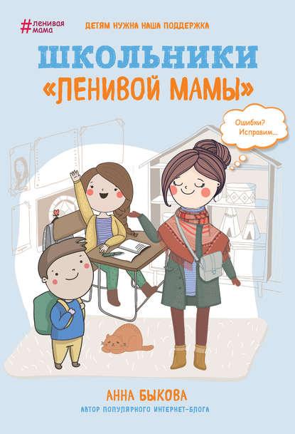 Школьники «ленивой мамы» Анна Быкова