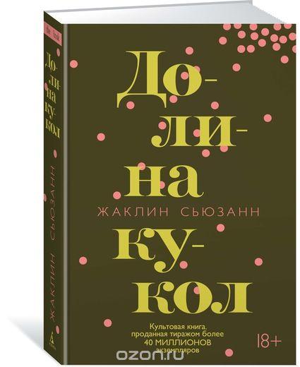 Долина кукол Жаклин Сьюзанн