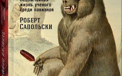 Записки примата. Необычайная жизнь ученого среди павианов Роберт Сапольски