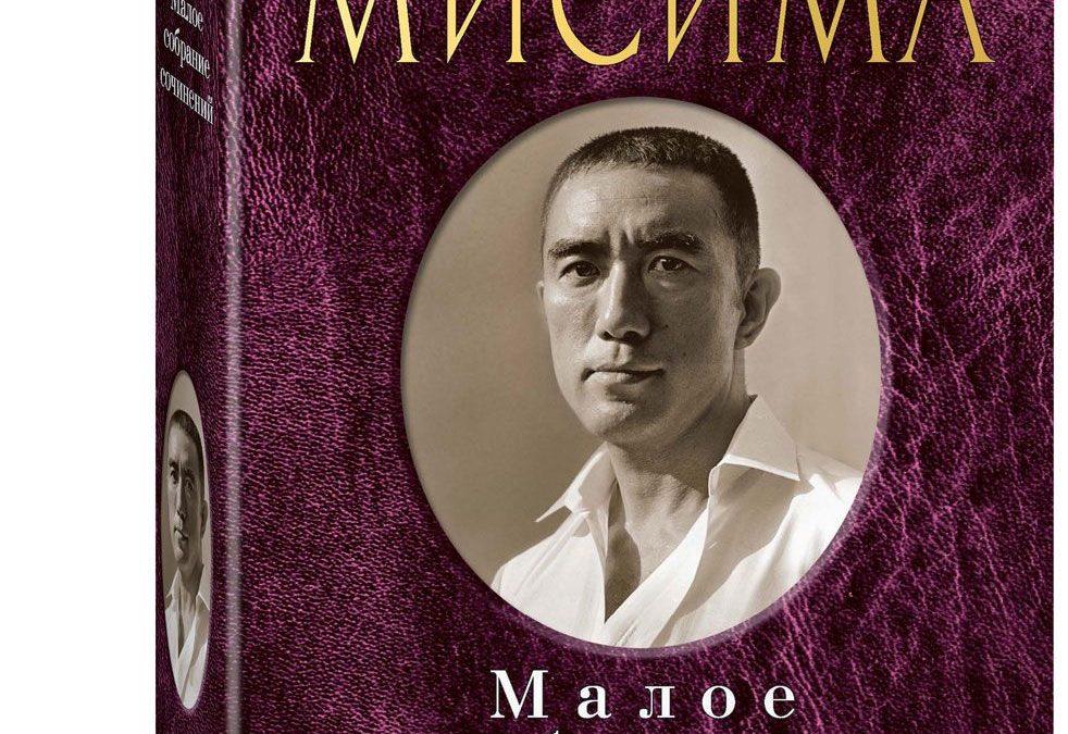 Юкио Мисима Малое собрание сочинений