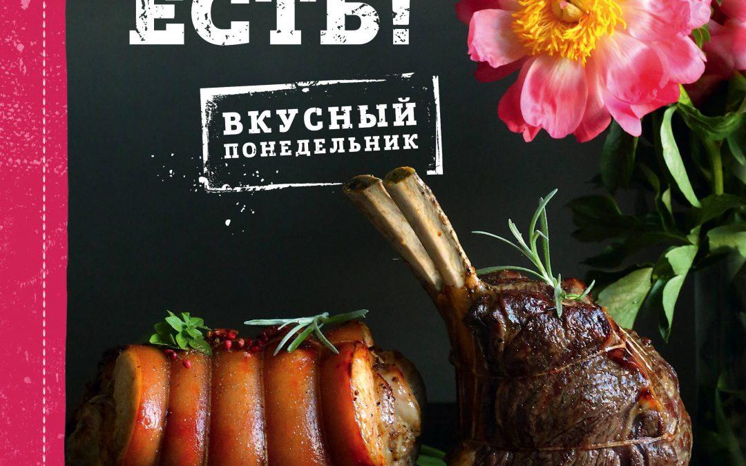 Мясо есть! Анастасия Понедельник