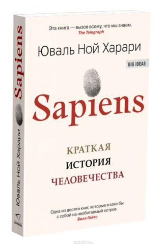 Сапиенс