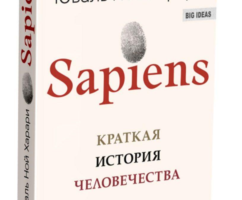 Sapiens. Краткая история человечества Юваль Ной Харари