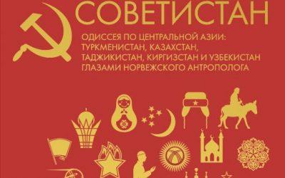 Советистан. Одиссея по Центральной Азии Эрика Фатланд