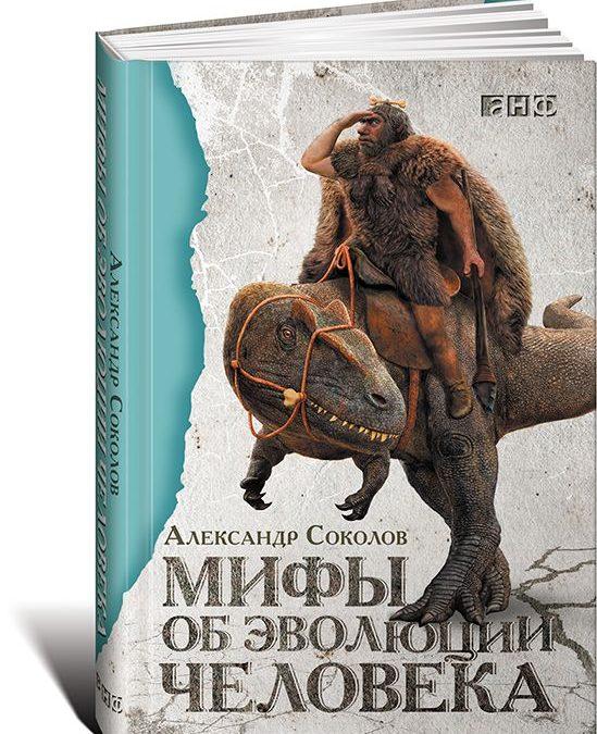 Мифы об эволюции человека Александр Соколов