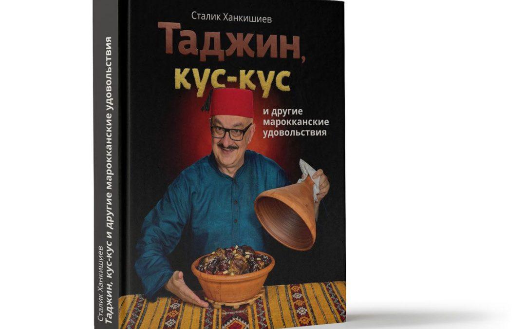 Таджин, кус-кус и другие марокканские удовольствия Ханкишиев