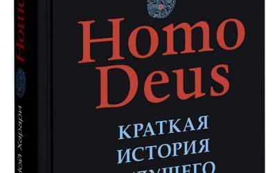 Homo Deus. Краткая история будущего Юваль Ной Харари