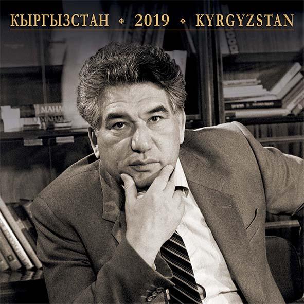 Календарь к 90-летию Чингиза Айтматова